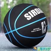 籃球水泥地耐磨翻毛真皮牛皮手感7號成人中小學生5號兒童藍球【海闊天空】