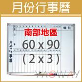 【耀偉】行事曆白板90*60 (3x2尺)【僅配送南部地區】