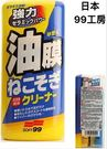SOFT 99 強力油膜 連根拔除清潔劑...