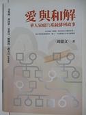 【書寶二手書T9/家庭_ATQ】愛與和解-華人家庭的系統排列故事_周鼎文