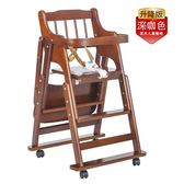 貝吉薩兒童餐椅寶寶吃飯座椅實木可摺疊多功能便攜嬰兒餐桌bb凳 卡布奇诺igo