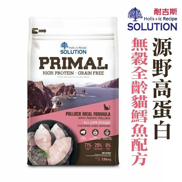 ◆MIX米克斯◆【新品上市】耐吉斯源野高蛋白系列   無穀全齡貓鱈魚配方  3磅