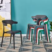 現代簡約創意塑膠椅子靠背家用懶人北歐咖啡廳奶茶店桌椅牛角餐椅ATF 智聯世界
