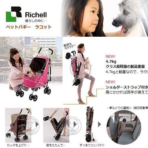【培菓平價寵物網】日本Richell《多功能背著走》寵物用輕盈手推車附背袋