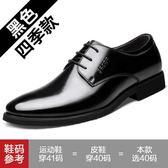 皮鞋 男士皮鞋正裝韓版休閒真皮夏季鏤空透氣英倫商務黑色內增高男鞋子