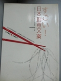 【書寶二手書T8/行銷_KOV】日本創意文案_uedada