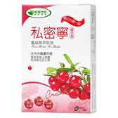 私密寧錠劑 30錠(天然蔓越莓萃取物)【屈臣氏】