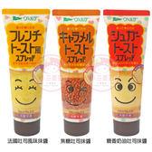 日本 QP 法國吐司風味/焦糖吐司/糖香奶油吐司抹醬(100g) 3款可選【小三美日】
