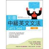 彩圖中級英文文法Let,s See!【三版】(16K軟精裝 解答別冊)