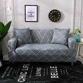 全包彈力沙發罩萬能沙發套四季通用貴妃組合老式防滑沙發墊igo     蜜拉貝爾