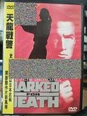 挖寶二手片-0B04-070-正版DVD-電影【天龍戰警】-史帝芬席格(直購價)