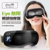 【Concern康生】Eye無限-眼部按摩器 CON-558/黑