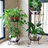 鐵藝花架子室內花盆架客廳置物架多層落地式綠蘿吊蘭雙層陽臺花架 NMS名購居家