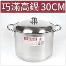 【巧滿高鍋30cm】304不鏽鋼 含蓋子 電磁爐 瓦斯爐適用 品質認證獎 台灣製造 30430 [百貨通]