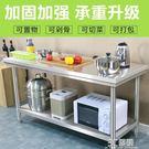 工作台 加厚不銹鋼工作台雙層家用廚房操作桌子面專用案板打荷台打包定做 3C優購HM