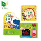 【華碩文化】幼兒藝術啟發互動組