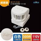 紅外線自動感應器-110V-白色(ZZ-...
