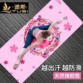 瑜伽墊-途斯天然橡膠防滑瑜伽墊女初學者健身墊子地墊家用瑜珈墊鋪巾毯子 【快速出貨】