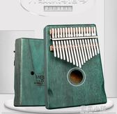 laiersi17音單板拇指琴復古卡林巴弧型手感經典色易學樂器 藍嵐