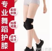 運動護膝 舞蹈護膝女士運動跳舞專用加厚跪地防摔兒童護漆膝蓋護肘 moon衣櫥