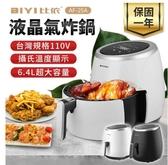 台灣發貨 比依液晶觸控氣炸鍋 6.4L 大容量氣炸鍋 【H0134】