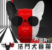 法國鬥牛犬造型音箱 支援藍芽4.1版本串聯1+1喇叭連接 法鬥牛犬重低音10W無線喇叭音響(大款)