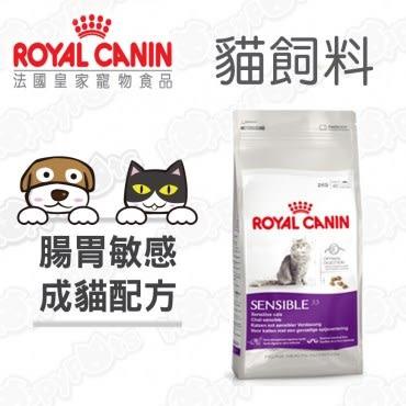 ROYAL CANIN 法國皇家 腸胃敏感成貓S33 貓飼料 15kg x 1包