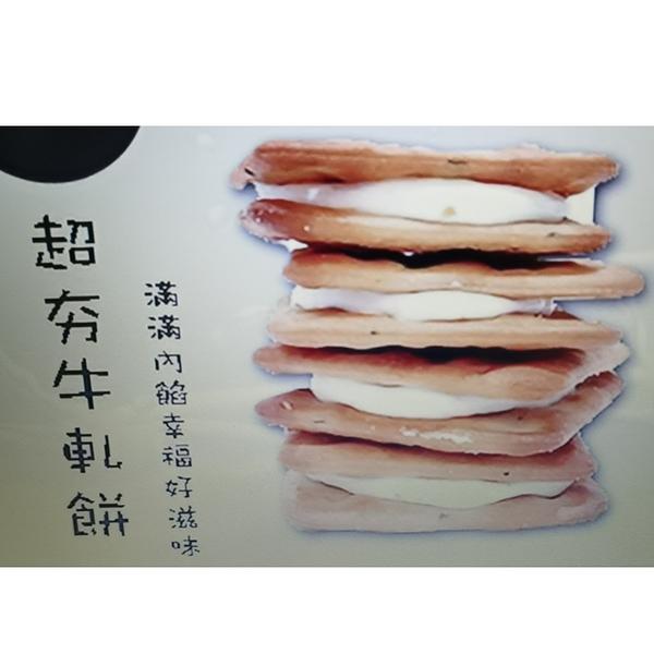 [9玉山最低網] 格麥蛋糕 超夯牛軋餅 x 4盒