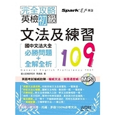 完全攻略英檢初級文法及練習109國中文法大全(必勝問題