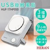 【禾聯HERAN】USB掛脖風扇 HUF-17HP050