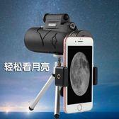 單筒手機望遠鏡高清高倍夜視成人演唱會小型拍照兒童望眼鏡  橙子
