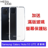 MEGA KING Samsung Galaxy Note10 Lite空壓殼【加送滿版玻璃保貼】