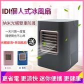 IDI第三代送光觸媒液 個人微型冷風扇 移動空調 水冷扇 夏日必備 冷氣扇 美樂蒂