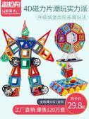 兒童積木 磁力片積木兒童磁性磁鐵玩具男孩女孩拼裝益智