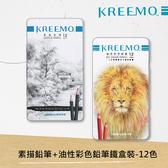 【雄獅】KREEMO 素描鉛筆+KREEMO專業油性彩色鉛筆鐵盒裝-12色