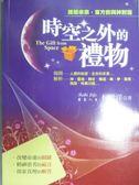 【書寶二手書T1/心理_JCA】時空之外的禮物~接觸未來,東方的與神對_柯世洋