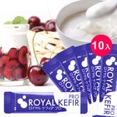 ROYAL KEFIR PRO克菲爾優格菌種 (每包1g) 10包裝【媽媽藥妝】(益生菌 / 乳酸菌)
