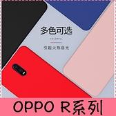 【萌萌噠】歐珀 R17 pro R15 R11s R9s plus 純色原裝新款液態矽膠殼 全包防摔 彈性磨砂軟殼 手機殼