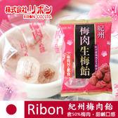 日本 Ribon 紀州梅肉飴 75g 梅子糖 梅糖 生梅糖 生梅飴 糖果