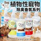 【培菓平價寵物網】Dog Young》植物性寵物除臭香氛系列-330ml