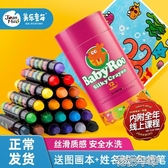 兒童蠟筆套裝安全無毒油畫棒炫彩旋轉24色36色12色水溶性色粉畫畫筆 快速出貨
