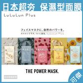 LuLuLun Plus 植萃保濕面膜 1片入 保濕型 單片 單種面膜1片入 面膜 片狀面膜 日本熱賣商品