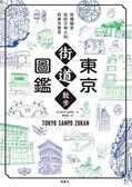 (二手書)東京街道散步圖鑑:少為人知,結合建築、歷史、地形,值得細細品味的城市散..