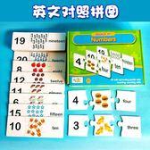 數字英文卡片拼圖趣味卡 寶寶學數學兒童1-6歲益智英語單詞 茱莉亞嚴選