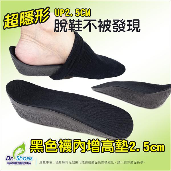 超軟襪內隱形增高墊2.5cm脫鞋不被發現 心機內增高足弓增高鞋墊╭*鞋博士嚴選鞋材*╯
