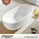 【台灣吉田】06249-130 橢圓形壓克力獨立浴缸(消光版)