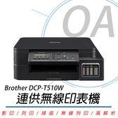 【高士資訊】BROTHER DCP-T510W 原廠大連供 五合一 Wifi 複合機