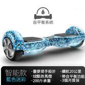 平衡車 -  兩輪電動車成人體感扭扭車智能漂移思維代步車7寸jy【快速出貨八折搶購】