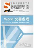 SOEZ2u 多媒體學園電子書    Word 文書處理