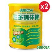 三多補体健×2罐(產品效期至2020年06月)